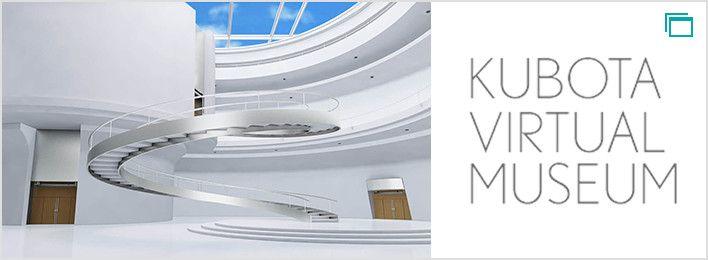 KUBOTA VIRTUAL MUSEUM