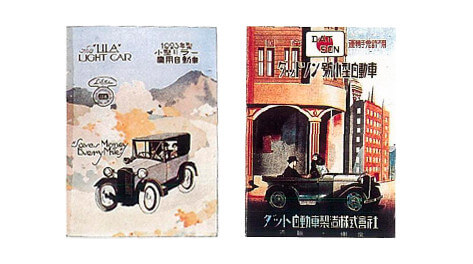 A catalog for the Lila vehicle (left) and a catalog for the Datson (right)